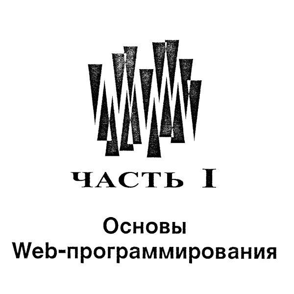 Часть 1. Основы Web-програмирования