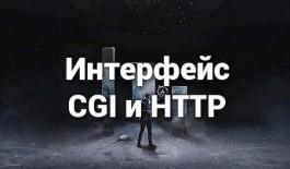 Глава 2. Интерфейс CGI и HTTP